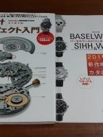 腕時計パーフェクト入門 (学研ムック趣味・情報シリーズ) by 学研パブリッシング