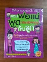 สร้างครอบครัว 2 ภาษา สอนพ่อแม่พูดภาษาอังกฤษกับลูก + 2 DVD