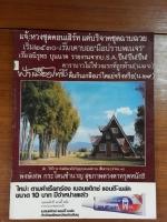 ฟ้าเมืองไทย ฉบับที่ 929