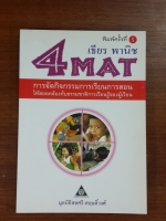 4 MAT : การจัดกิจกรรมการเรียนการสอนให้สอดคล้องกับธรรมชาติการเรียนรู้ของผู้เรียน / เธียร พานิช