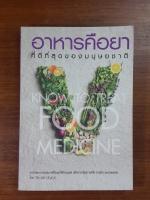 อาหารคือยาที่ดีที่สุดของมนุษยชาติ / ธีระวุฒิ ปัญญา