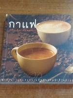กาแฟ : เครื่องดื่มจากแดนสรวง
