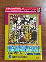 DRAGON BALL ดราก้อนบอล Vol.30