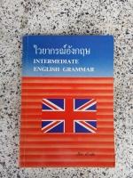 INTERMEDIATE ENGLISH GRAMMAR / ปรีชา ศรีวาลัย