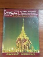 ฟ้าเมืองไทย ฉบับที่ 843