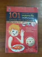 101 บทสนทนาจีน พร้อมใช้ในร้านอาหาร + MP3 / โหวคุณ