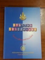 ภาษาไทยเรานี้มีทำนอง / กระทรวงศึกษาธิการ