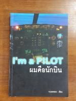 ผมคือนักบิน / FLAMINGO