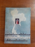 การก่อสร้างพระเจดีย์อิสรภาพ อนุสรณ์สมเด็จพระนเรศวรมหาราช สิ่งมิ่งมงคลในประเทศไทย / ศรีเพ็ญ จัตุทะศรี