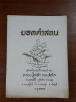 ยอดคำสอน ลายมือและคำนิพนธ์ ของ หลวงปู่หล้า เขมปตฺโต
