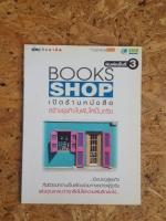 BOOKS SHOP เปิดร้านหนังสือ สร้างธุรกิจในฝันให้เป็นจริง