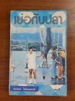 เย่อกับปลา เล่ม 1 / ชัยรัตน์ โมไนยพงศ์