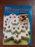 คู่มือทำกิน สูตรทำขนมหวานไทย : ฉบับที่ 7