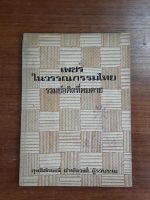 เพชรในวรรณกรรมไทย รวมข้อคิดที่คมคาย / สุทธิลักษณ์ อำพันวงศ์ (มีตราห้องสมุด)