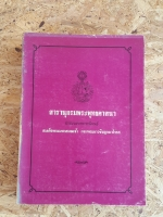 สารานุกรมพระพุทธศาสนา ประมวลจากพระนิพนธ์ สมเด็จพระมหาสมณเจ้า กรมพระยาวชิรญาณวโรรส