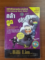 การ์ตูนสร้างแรงบันดาลใจ - กล้าถูกปฏิเสธ / บิลลี่ ลิม