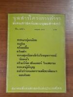จุลสารโครงการตำรา สังคมศาสตร์และมนุษยศาสตร์ ปีที่ 2 ฉบับที่ 4