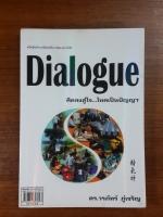 Dialogue : คิดลงสู่ใจ...ไหลเป็นปัญญา / ดร.วรภัทร์ ภู่เจริญ