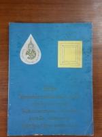 หนังสือที่ระลึกในการเสด็จพระราชดำเนินทรงเปิดและฉลองอาคารเรียนนวมราชานุสรณ์ โรงเรียนนวมราชานุสรณ์ (วัดวังกระโจม)