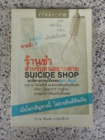 ร้านชำสำหรับคนอยากตาย / SUICIDE SHOP