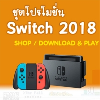 Promotion Switch 2018