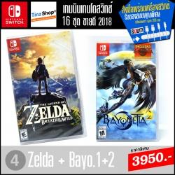 ชุดที่ 4 เกมนินเทนโดสวิทช์ 16 ชุด ขายดี 2018 (Zelda + Bayonetta 1+2) ลดเหลือ 3950.- // *สำหรับสั่งซ์้อพร้อมชุดโปรโมชั่นเครื่อง*
