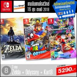 ชุดที่ 12 เกมนินเทนโดสวิทช์ 16 ชุด ขายดี 2018 (Zelda+Odyssey+Kart8) ลดเหลือ 5290.- เท่านั้น / *สำหรับสั่งซ์้อพร้อมชุดโปรโมชั่นเครื่อง*