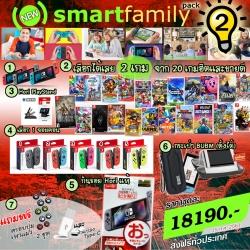 Promotion SWITCH 2018 NEW Smart Family ชุดที่ 2 (+2 เกม) ส่งฟรี! เริ่้มวันนี้ - 31 ส.ค.
