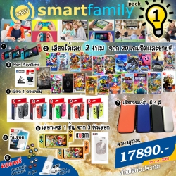 Promotion SWITCH 2018 NEW Smart Family ชุดที่ 1 (+2 เกม) ส่งฟรี! เริ่มวันนี้- 31 ส.ค.