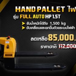 รถยกพาเลทไฟฟ้า รุ่น Full Auto HP 1.5T ลากและยกขึ้นลงด้วยระบบไฟฟ้าทั้งหมด ใช้ได้นาน 4 ชั่วโมงเต็ม ประกัน 12 เดือน
