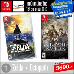 ชุดที่ 1 เกมนินเทนโดสวิทช์ 16 ชุด ขายดี 2018 (Zelda + Octopath) ลดเหลือ 3690.- // *สำหรับสั่งซ์้อพร้อมชุดโปรโมชั่นเครื่อง*** รอบส่ง 03/08/2018
