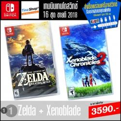 ชุดที่ 11 เกมนินเทนโดสวิทช์ 16 ชุด ขายดี 2018 (Zelda+Xenoblade) ลดเหลือ 3590.- / *สำหรับสั่งซ์้อพร้อมชุดโปรโมชั่นเครื่อง*