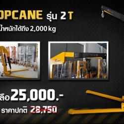 เครนยกของอเนกประสงค์ Shop Crane รับน้ำหนักตั้ง 2000 kg ยกสูง 2.65 M. ประกัน 12 เดือน