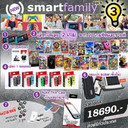 Promotion SWITCH 2018 NEW Smart Family ชุดที่ 3 (+2 เกม) ส่งฟรี! เริ่้ม วันนี้ - 31 ส.ค.