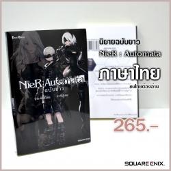 NieR: Automata นิยายเกมฉบับแปลไทย By Square Enix วางจำหน่าย : 22/6/2561 ราคา 265.-