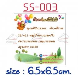 สติกเกอร์ติดหน้าซอง (เล็ก) SS-003
