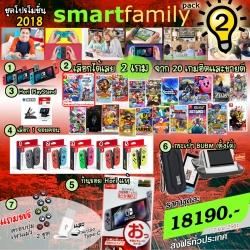 Promotion SWITCH 2018 Smart Family ชุดที่ 2 (+2 เกม) ส่งฟรี!