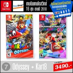 ชุดที่ 7 เกมนินเทนโดสวิทช์ 16 ชุด ขายดี 2018 (Mario Odyssey + Kart8) ลดเหลือ 3490.- // *สำหรับสั่งซ์้อพร้อมชุดโปรโมชั่นเครื่อง*
