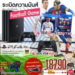 "PS4 Pro ชุดพิเศษ ""FOOTBALL GAME"" @18590.- ส่งฟรี ราคาใหม่ update 18/06/2018"