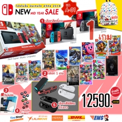 Promotion 2018 Mid Year SALE ชุด A-01 ส่งฟรี! (เริ่มวันนี้ - 31 ส.ค.)