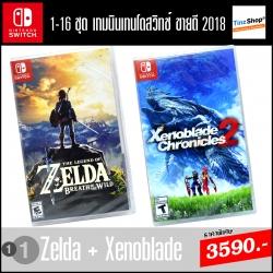 ชุดที่ 11 เกมนินเทนโดสวิทช์ 16 ชุด ขายดี 2018 (Zelda+Xenoblade) ลดเหลือ 3590.- เท่านั้น