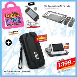 ++ จับคู่กันมาลด #2++ GRAY Thin Case NYKO + กระเป๋า BUBM EVA Case ซื้อจับคู่ราคาพิเศษ 1299.- ส่งฟรี