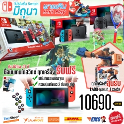 Promotion SWITCH มิถุนา พาเพลิน Let's Play /Neon/Red ส่งฟรี! ราคา 10690.-