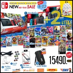 Promotion SWITCH 2018 NEW Mid Year SALE ชุด New B-02 (+2 เกม) ส่งฟรี! เริ่ม วันนี้ - 31 ส.ค.