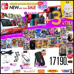 Promotion SWITCH 2018 NEW Mid Year SALE ชุด New B-03 (+3 เกม) ส่งฟรี! เริ่มวันนี้ - 31 ส.ค.