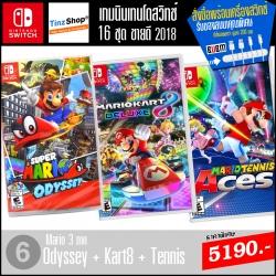 ชุดที่ 6 เกมนินเทนโดสวิทช์ 16 ชุด ขายดี 2018 (Mario 3 ภาค) ลดเหลือ 5190.- // *สำหรับสั่งซ์้อพร้อมชุดโปรโมชั่นเครื่อง*