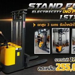 FULL STAND (no power) ระบบไฟฟ้า ยืนขับได้ด้วย ยกของหนัก 1500 kg สูงถึง 3 เมตร ยกขึ้น-ลงด้วย ระบบไฟฟ้า ขับเคลื่อนไปหน้า-หลัง สำเนา