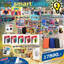 Promotion SWITCH 2018 Smart Family ชุดที่ 1 (+2 เกม) ส่งฟรี!