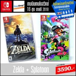 ชุดที่ 5 เกมนินเทนโดสวิทช์ 16 ชุด ขายดี 2018 (Zelda + Splatoon) ลดเหลือ 3590.- // *สำหรับสั่งซ์้อพร้อมชุดโปรโมชั่นเครื่อง*