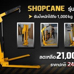 เครนยกของอเนกประสงค์ Shop Crane รับน้ำหนักตั้ง 1000 kg ยกสูง 2.65 M. ประกัน 12เดือน
